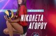 Στον Φιλαθλητικό και φέτος η Νικολέτα Αγόρου